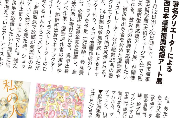 くれえばん記事_アート展