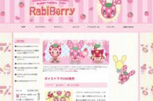 ラビベリーホームページ